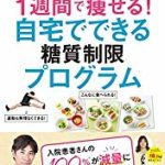 ダイエットのバカ売れ本「1週間で痩せる!自宅でできる糖質制限プログラム」の内容は?